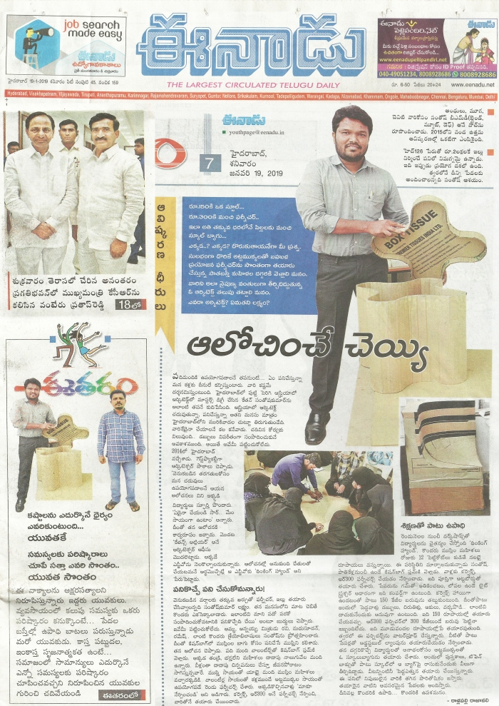 eenadu news article ketham's atelier and thinking hand ngo ketham santosh kumar
