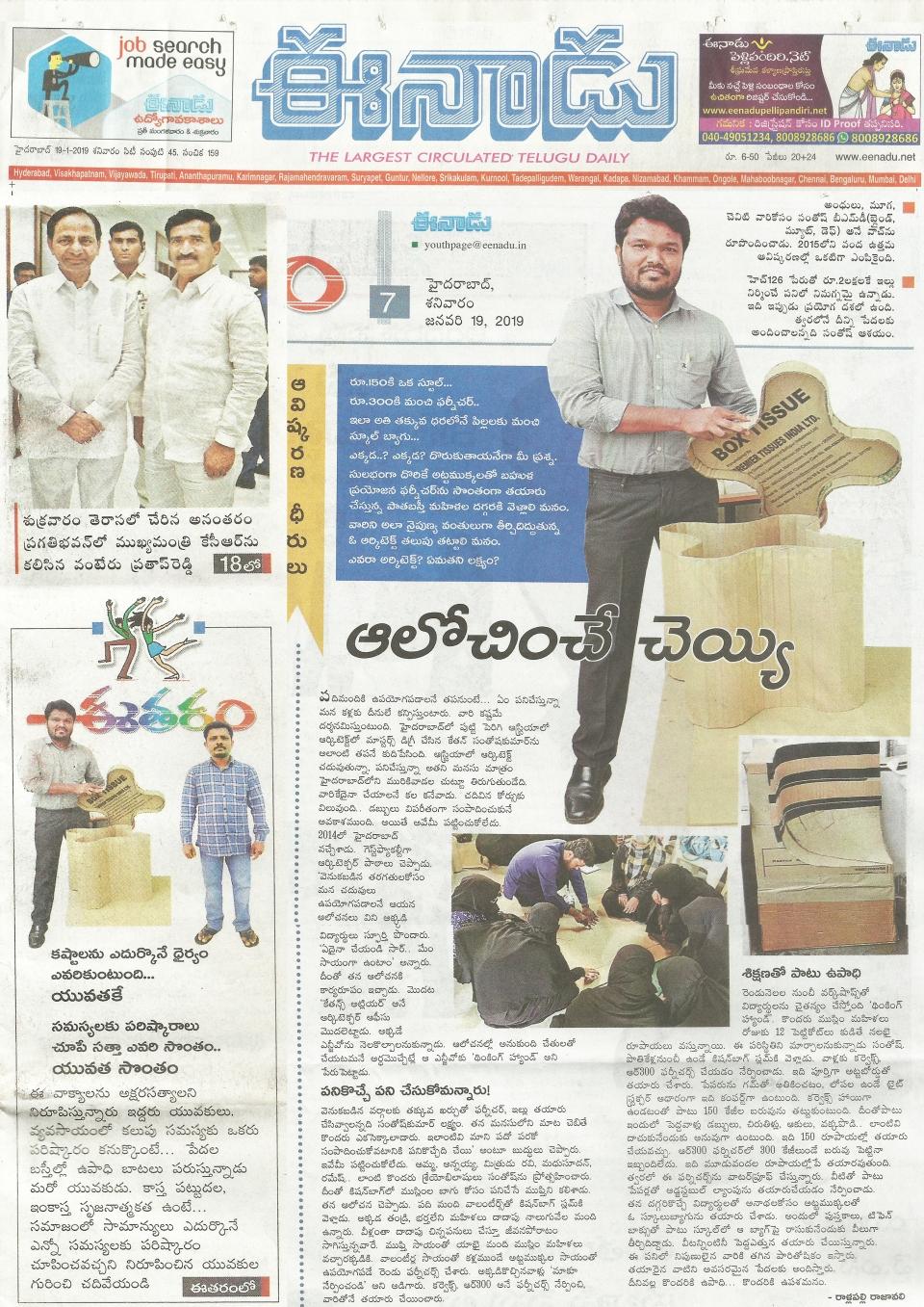 eenadu news article ketham's atelier and thinking hand ngo ketham santosh kumar