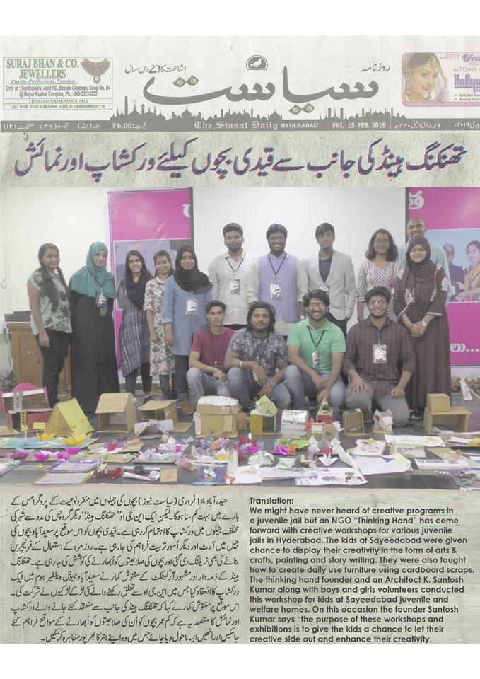 Thinking Hand NGO in Siasat Newspaper
